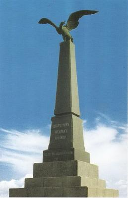 Click image for larger version  Name:Monument of the victory of the Russian Army in the 1812 Patriotic War.jpg Views:244 Size:77.5 KB ID:17