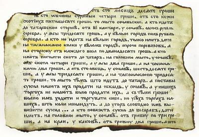 Click image for larger version  Name:The fragment of Moldavian Ruler Alexander Dobiys.jpg Views:202 Size:55.7 KB ID:7