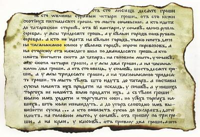 Click image for larger version  Name:The fragment of Moldavian Ruler Alexander Dobiys.jpg Views:229 Size:55.7 KB ID:7