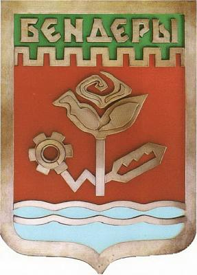 Click image for larger version  Name:Coat of arms of the city of Bendery.jpg Views:130 Size:40.3 KB ID:46